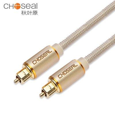 喇叭線 Choseal/秋葉原數字光纖音頻線SPDIF輸出線5.1聲道功放小米電視7.1環繞音箱回音壁方頭方口音響光纖連接線1米