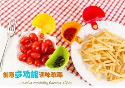 創意 多用 可夾式 碗盤 調味碟 醬油碟 沙拉 調味盒 調味盤