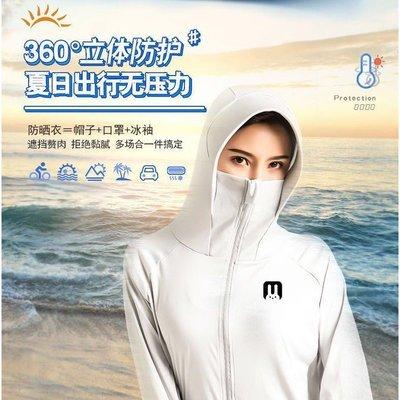 冰鋒衣 日本aibitoo防曬衣 防紫外線透氣冰絲超薄防曬衫 男女款抗UV外套