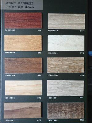 美的磚家~南亞華麗新長森系列木紋塑膠地磚塑膠地板~質感佳!寬尺寸18cmx90cmx3m/m,每盒1350元