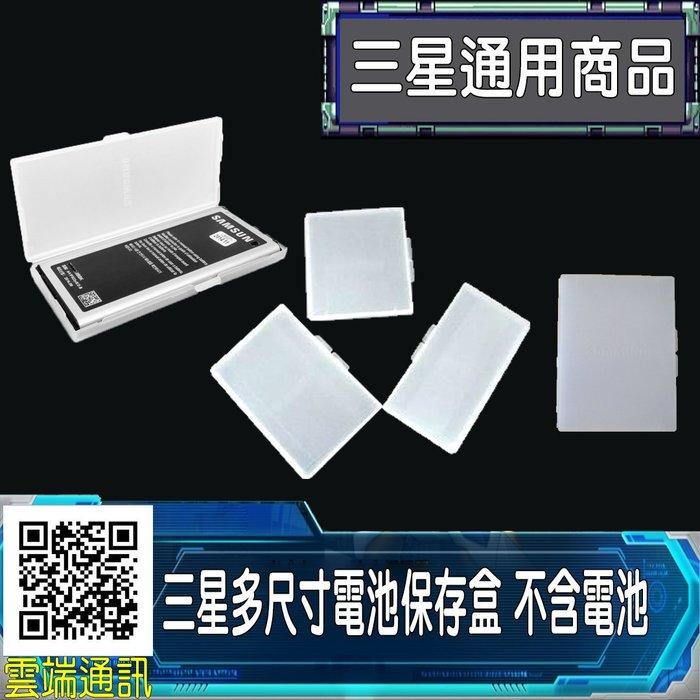 三星通用 電池保存盒 收藏盒 S2 S3 S4 S5 NOTE1 2 3 4 i9200 收納盒 全新 透明保存盒 通用