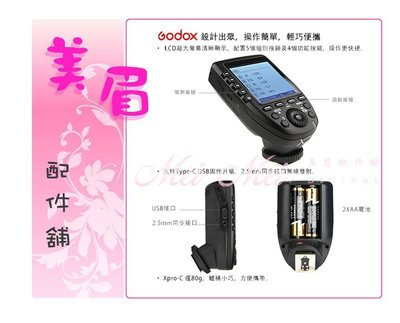 GODOX 無線 閃燈 觸發器 Canon Nikon 專用 Xpro TX 單發射器 引閃器 TTL 高速 可控制X1