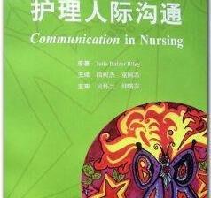 古文物護理人際溝通罕見第6版 [Communication in Nursing]奇摩瑞麗著;隋樹傑,董國忠譯人民衛生出