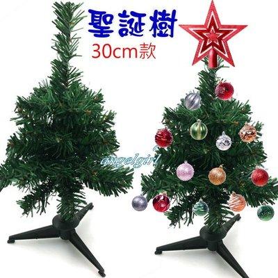 紅豆玩具批發百貨/  30cm聖誕樹耶誕樹/ 應景商品聖誕禮物交換禮物 南投縣