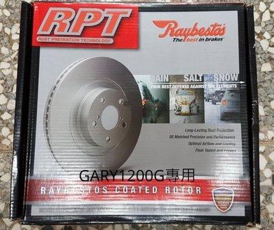 美國 RAYBESTOS RPT 碟盤 LEXUS IS250 後盤一組3200元