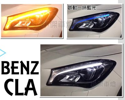 小傑車燈精品--全新賓士原廠 CLA250 CLA45 低階 高階 前期升級後期 一抹藍光 全LED大燈 完全直上含編程