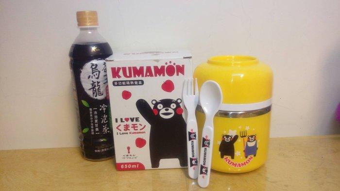 ///可愛娃娃///~正版KUMAMON熊本熊多功熊不鏽鋼隔熱餐盒組(附湯叉組)~650ml---約16公分
