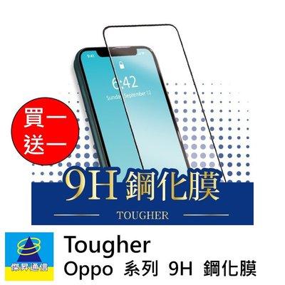 【鑫志配件】Tougher 9H 鋼化膜滿版玻璃保護貼 OPPO Reno4 A53 A72 A31 A91 [免運一送一]