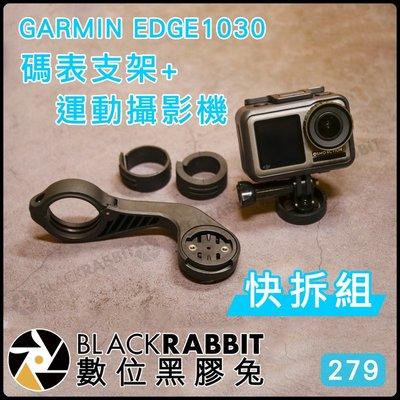 數位黑膠兔【 GARMIN EDGE1030 碼表支架+ 運動攝影機快扣組】GoPro Action 腳踏車 單車 車拍