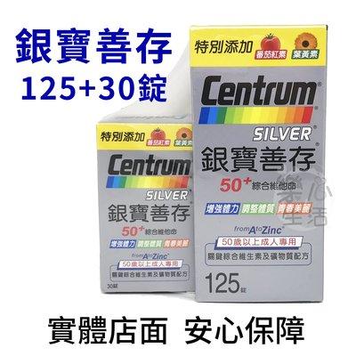 【剪盒蓋特價】新升級 銀寶善存 125+30錠 公司貨-樂心生活