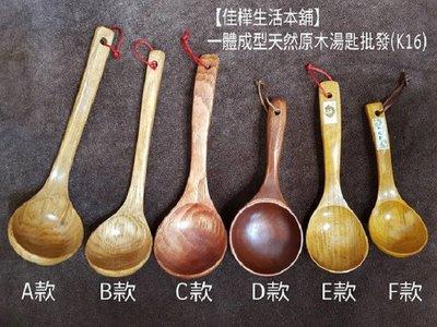 【佳樺生活本舖】一體成型天然原木湯匙(...