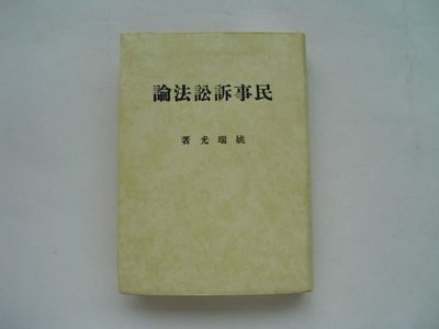 ///李仔糖舊書*民國76年姚瑞光著兼發行人(作者簽名).民事訴訟法論(k353)