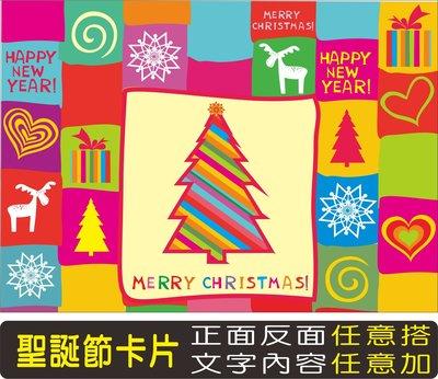 便利印刷站【獨家訂做-聖誕節卡片】可印上你的祝福【500張雙面只要799元】聖誕/感恩卡/耶誕卡製作B