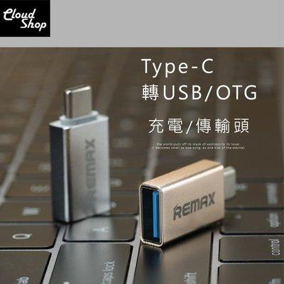 REMAX 鋁合金 迷你 OTG E2 Type-C USB 轉接器 轉換頭 轉換器 LG G5 小米5 htc 10