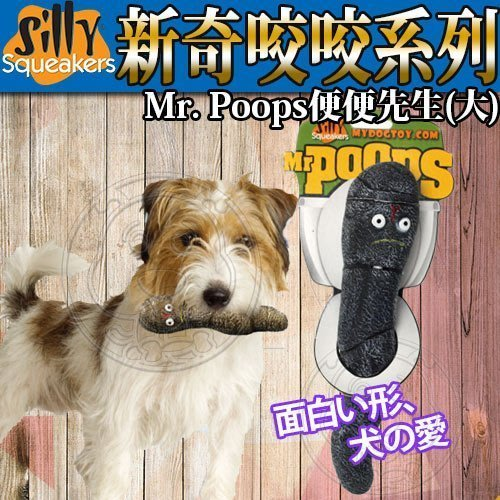 【🐱🐶培菓寵物48H出貨🐰🐹】Silly Squeakers新奇咬咬Mr. Poops便便先生(大)特價399元