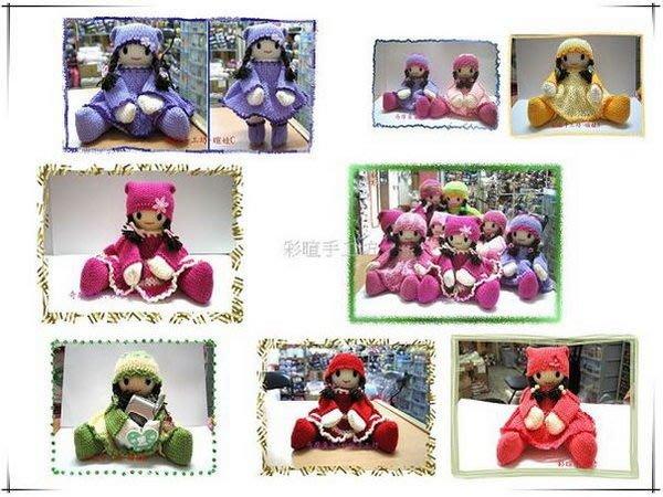 ☆彩暄手工坊☆毛線娃娃 手偶娃材料包~多色 手工藝材料 、編織工具、進口毛線、毛線娃娃~