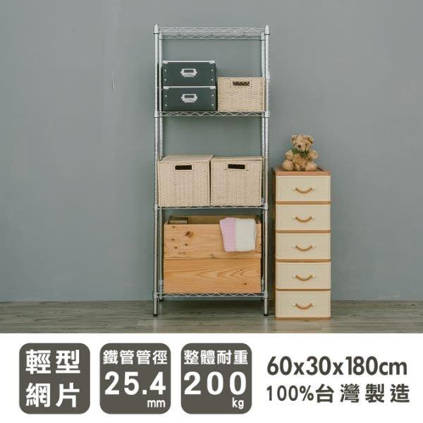 [tidy house]【免運費】60x30x180公分四層電鍍鐵架/收納架/置物架SY12244180LCR-35
