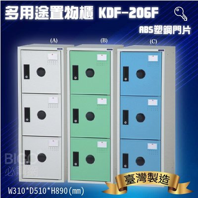 鑰匙置物櫃/三格櫃 (可改密碼櫃) 多用途鋼製組合式置物櫃 收納櫃 鐵櫃 員工櫃 娃娃機店 KDF-206F《大富》