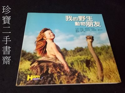 【珍寶二手書齋T11】《我的野生動物朋友》ISBN:9576078237│圓神出版社│蒂皮‧德格雷