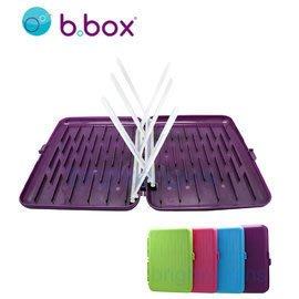 【魔法世界】澳洲 b.box 奶瓶餐具晾乾盒(葡萄紫)【輕便尺寸攜帶方便,隨時可晾乾,避免孳生細菌】