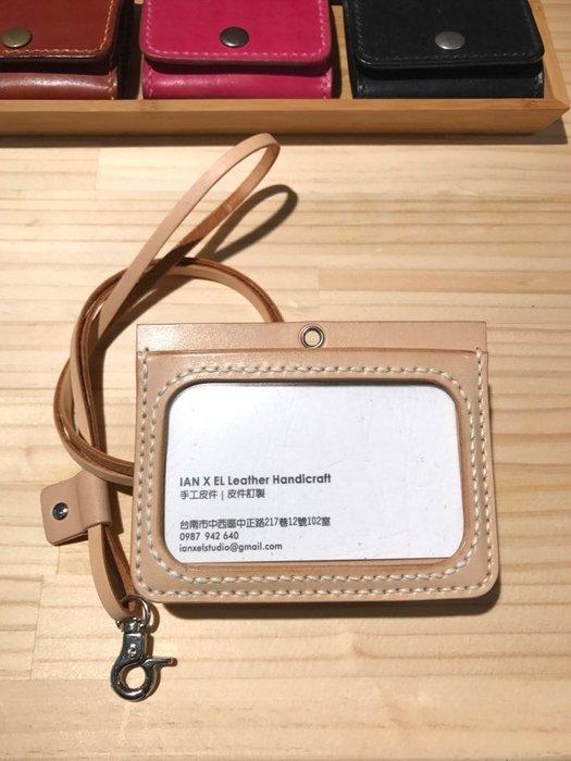 【IAN X EL】原色真皮植鞣革橫式識別證證件套 + 掛繩 純手工皮件  提供免費刻字服務