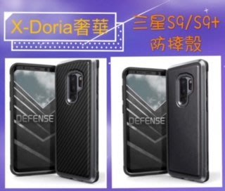 X-DORIA 三星S9/S9+奢華系列 三星S9手機殼 S9+防摔殼