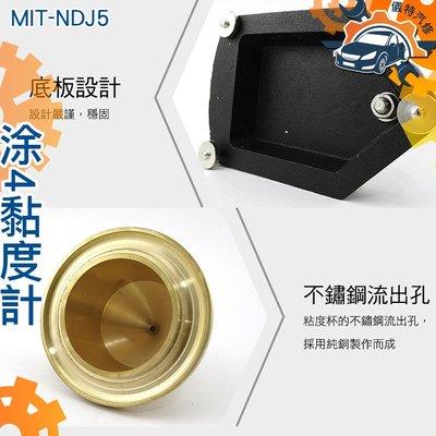 《儀特汽修》涂4黏度計 粘度杯 粘度儀 銅杯 粘度計 MIT-NDJ5
