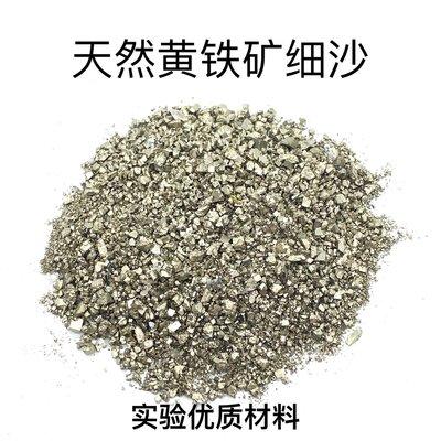 天然黃鐵礦 硫鐵礦 碎石細沙愚人金黃鐵礦砂FeS2實驗材料科普教學標價是基本價,具體咨詢賣家