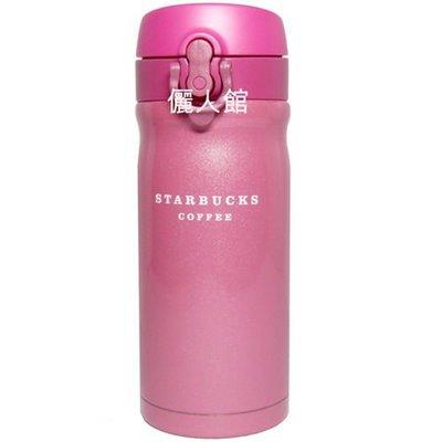 星巴克不鏽鋼隨行杯 膳魔師保溫瓶 Starbucks 隨行杯 桃色 星巴克膳魔師保溫瓶 350ml