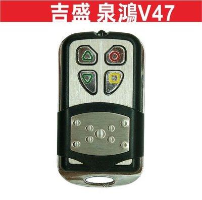 遙控器達人吉盛 泉鴻V47 滾碼 發射器 快速捲門 電動門遙控器 各式遙控器維修 鐵捲門遙控器 拷貝