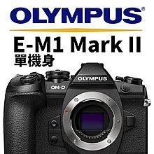 【新鎂-門市可議價】Olympus OM-D E-M1 Mark II 單機身 BODY 公司貨 二代 E-M1M2