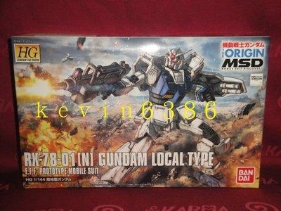 東京都-1/144 HGTO RX-78-01(N)GUNDAM LOCAL TYPE 局地型鋼彈(NO:010) 現貨