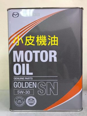 【小皮機油】MAZDA 原廠 馬自達 日本原裝 5W30 5W-30 4公升桶裝 馬2 CX-5 馬6 馬三