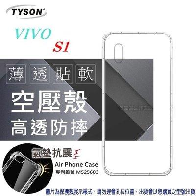 【愛瘋潮】VIVO S1 高透空壓殼 防摔殼 氣墊殼 軟殼 手機殼