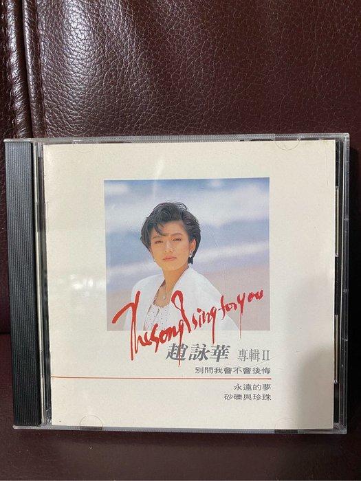 趙詠華第二張專輯CD九成新三洋版沒有刮傷 歌詞有購買者的簽名介意勿下標