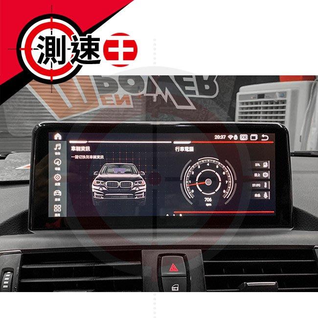 【不好用包退】【送免費安裝】BMW F系列 11~17 F20 F21 八核心 10吋 安卓機 多媒體安卓機