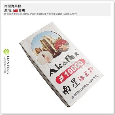 【工具屋】南星海菜粉 #10000 1...
