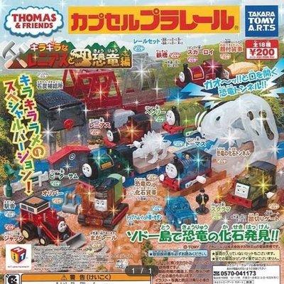 Thomas 火車扭蛋 Part 49 キラキラなレニアスと恐竜編 (全套18隻)