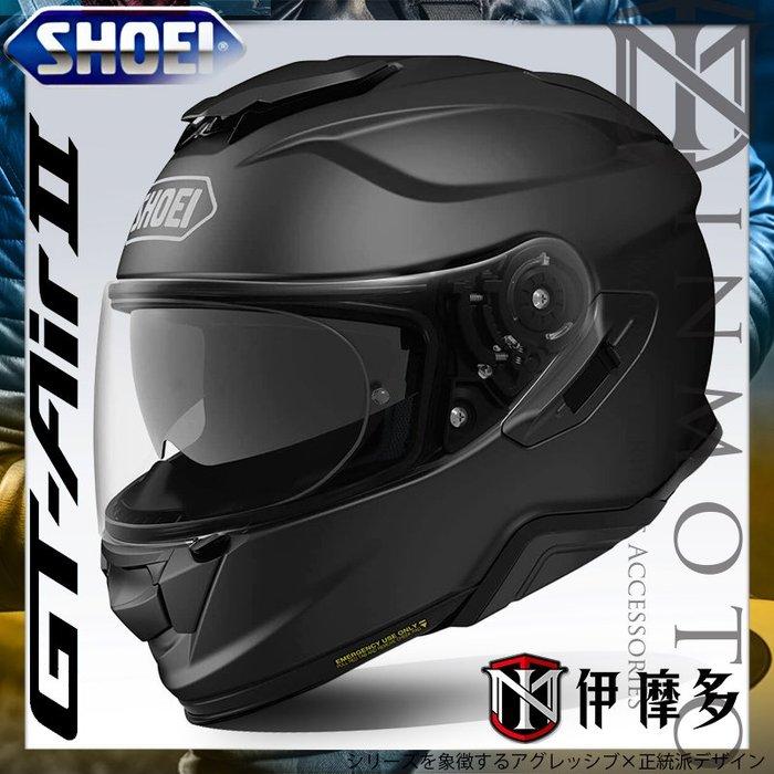 伊摩多※公司貨 日本SHOEI GT-AIR II 2全罩安全帽 加長內墨片 通風透氣 。素色消光黑