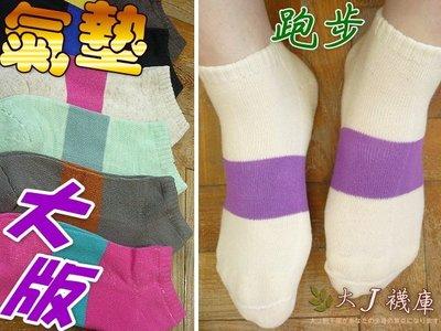 L-55大版條氣墊船襪【大J襪庫】踝襪超隱形襪短襪不外露-橫條紋腳底加厚運動襪氣墊襪彈性襪-男襪女襪-純棉質吸汗好穿台灣