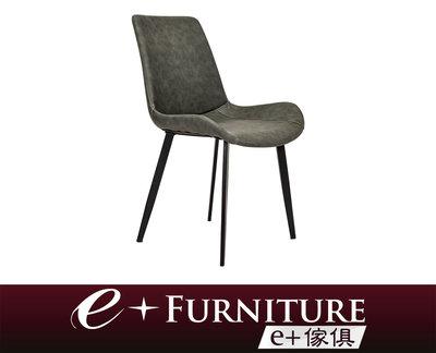 『 e+傢俱 』BC37 米洛 Milo 時尚質感 極簡設計 百搭 | 餐椅 | 椅子 | 餐椅 | 單椅 | 現代風格