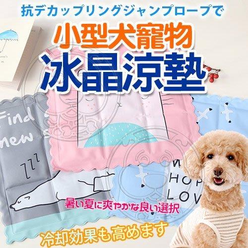 【🐱🐶培菓寵物48H出貨🐰🐹】dyy》小型犬寵物冰晶涼墊36*36cm隨機出貨 特價88元