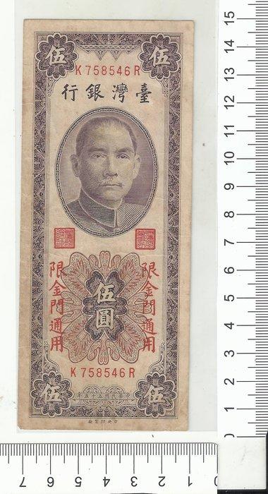 台銀五十五年版 限金門專用伍圓K758546R