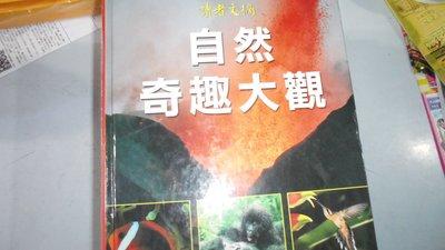【媽咪二手書】自然奇趣大觀  讀者文摘  2002  中5