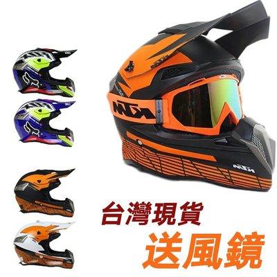 【預購】#買就送風鏡#KTM機車越野安全帽 全罩式 輕量化 超透氣 賽車全盔
