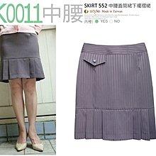 【SK0011】彈性光感條紋☆ O-style ☆中腰 OL彈性H裙、下襬褶裙、日本、韓國流行通勤款