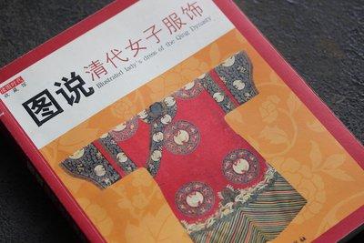 {kóo-ì antique 古憶舖} 絕版時尚史 圖說清代女子服飾 中國輕工業出版社