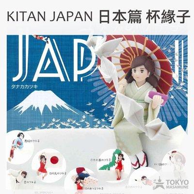 【東京正宗】 日本 杯緣子 女孩 JAPAN 日本篇 限定系列 盒玩 扭蛋 公仔 全7種 隨機出貨 不挑款
