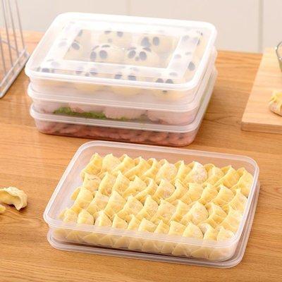 餃子盒水餃盒不分格速凍餃盒冰箱保鮮收納盒密封食品級不粘底冷凍餃子盒   全館免運
