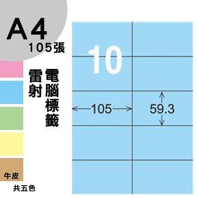 【免運】龍德 電腦標籤紙 10格 LD-831-B-B  淺藍色 1000張 列印 標籤 三用標籤 出貨 貼紙 有其他規